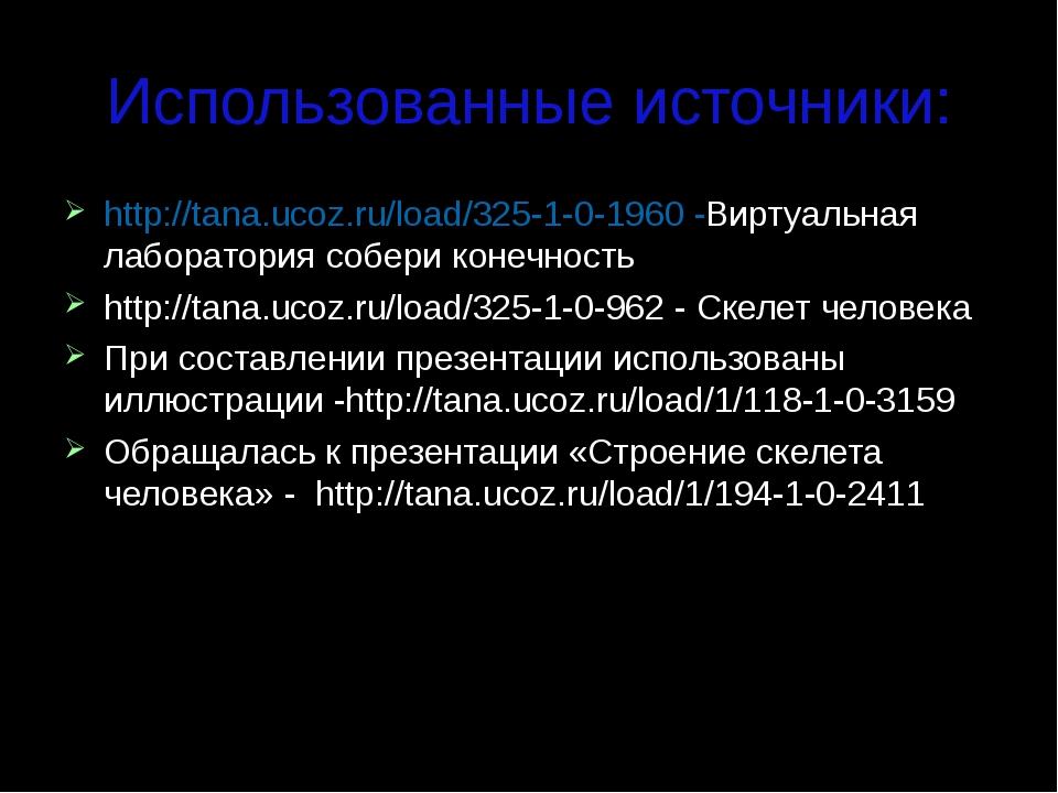 Использованные источники: http://tana.ucoz.ru/load/325-1-0-1960 -Виртуальная...