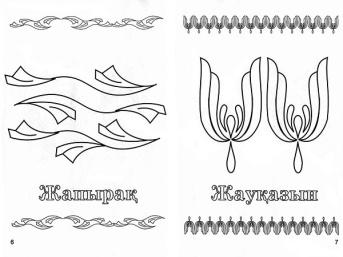 http://img0.liveinternet.ru/images/attach/c/7/98/427/98427046_large_kazah_2_4.jpg