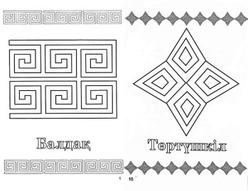 kazah_2_1 (600x462, 57Kb)