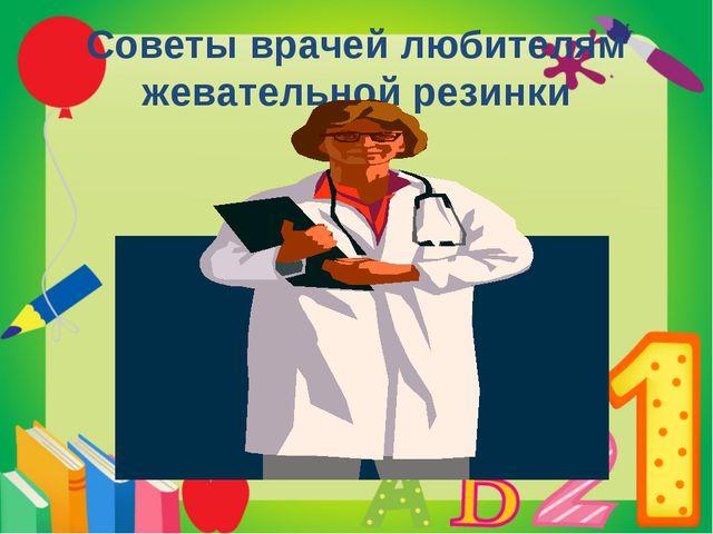 Советы врачей любителям жевательной резинки