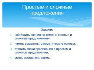 Задачи: Обобщить знания по теме: «Простые и сложные предложения»; уметь выдел