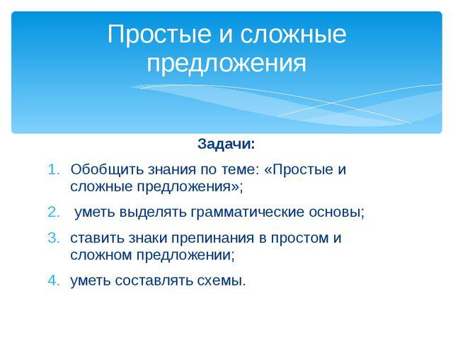 Задачи: Обобщить знания по теме: «Простые и сложные предложения»; уметь выдел...