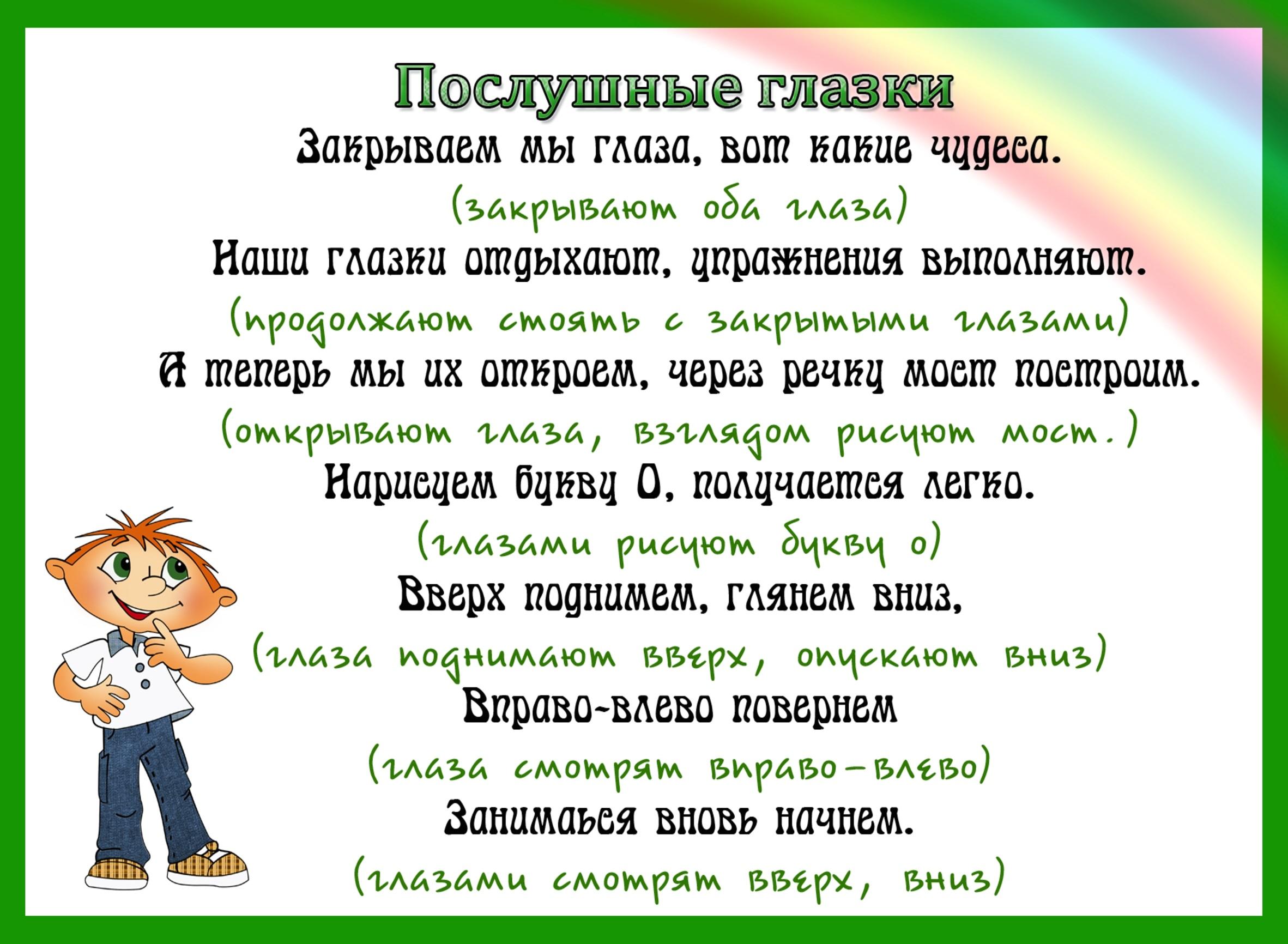 http://protasova.nios.ru/sites/default/files/poslushnye_glazki.jpg