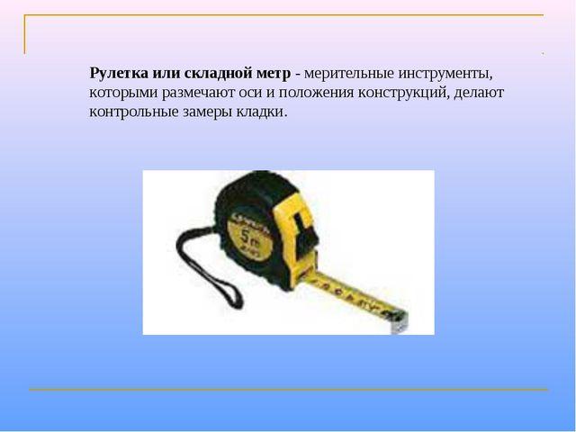 Рулетка или складной метр- мерительные инструменты, которыми размечают оси и...