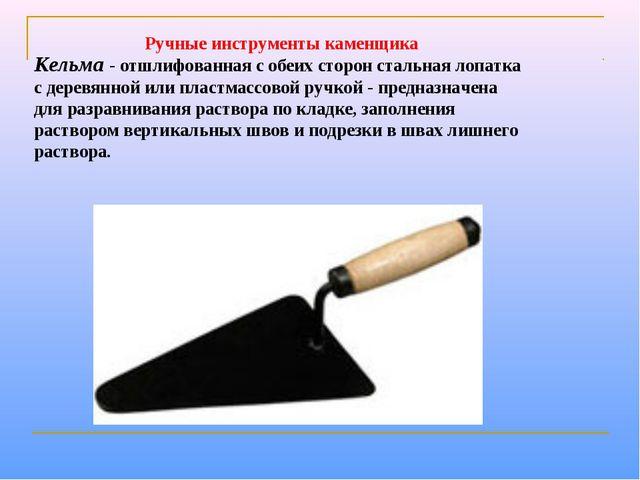 Кельма- отшлифованная с обеих сторон стальная лопатка с деревянной или пласт...