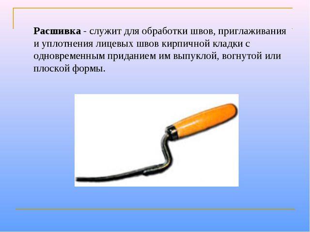Расшивка- служит для обработки швов, приглаживания и уплотнения лицевых швов...