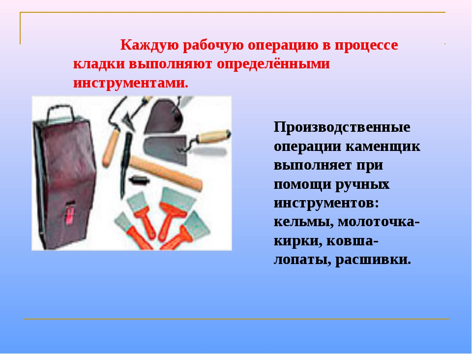 Каждую рабочую операцию в процессе кладки выполняют определёнными инструмен...