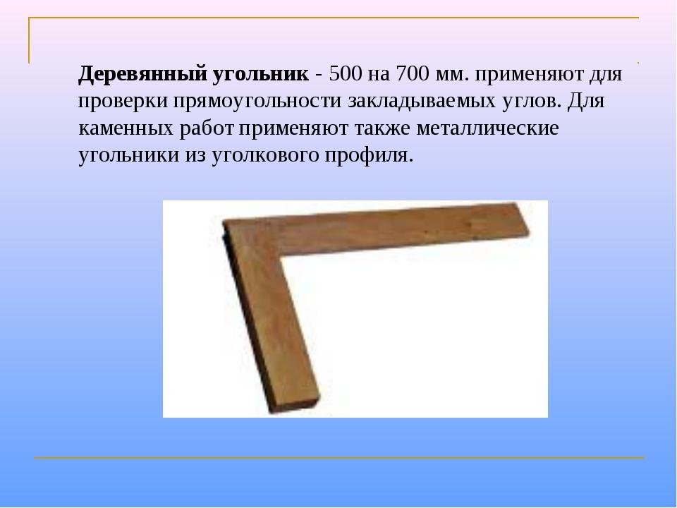 Деревянный угольник- 500 на 700 мм. применяют для проверки прямоугольности з...