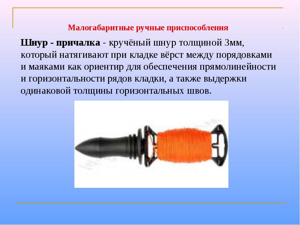 Малогабаритные ручные приспособления Шнур - причалка- кручёный шнур толщиной...