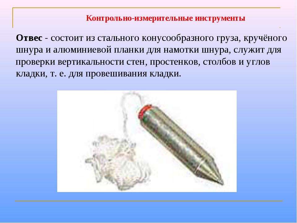 Контрольно-измерительные инструменты Отвес- cостоит из стального конусообраз...
