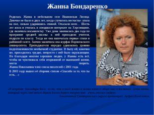 Жанна Бондаренко Родилась Жанна в небольшом селе Ивановская Лисица. Девочке н