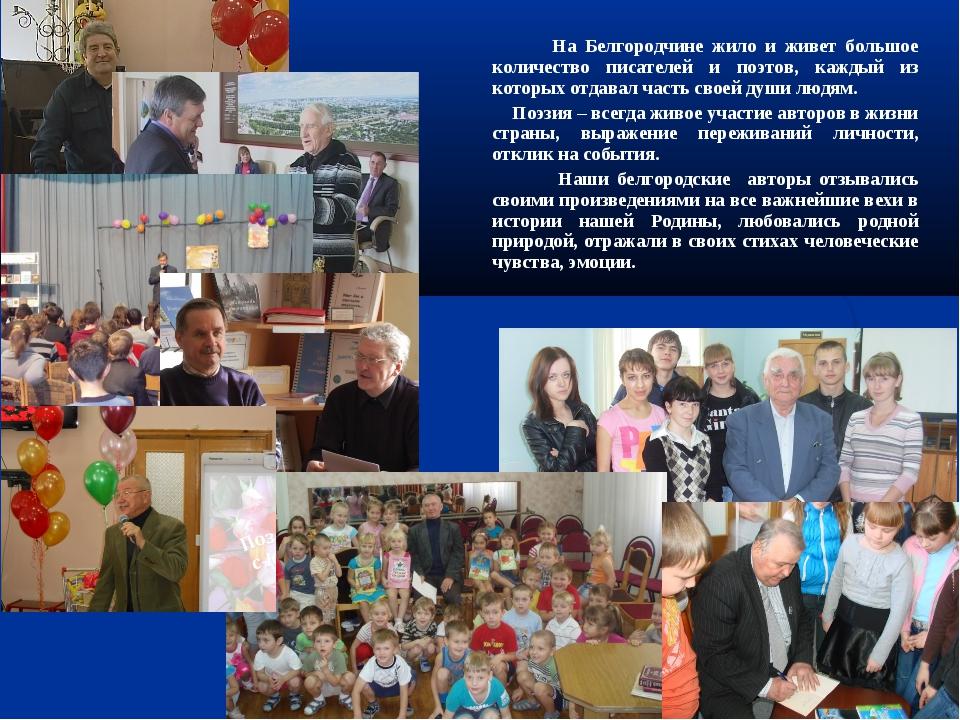 На Белгородчине жило и живет большое количество писателей и поэтов, каждый и...