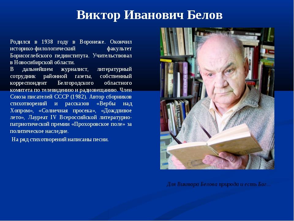 Виктор Иванович Белов Родился в 1938 году в Воронеже. Окончил историко-филоло...