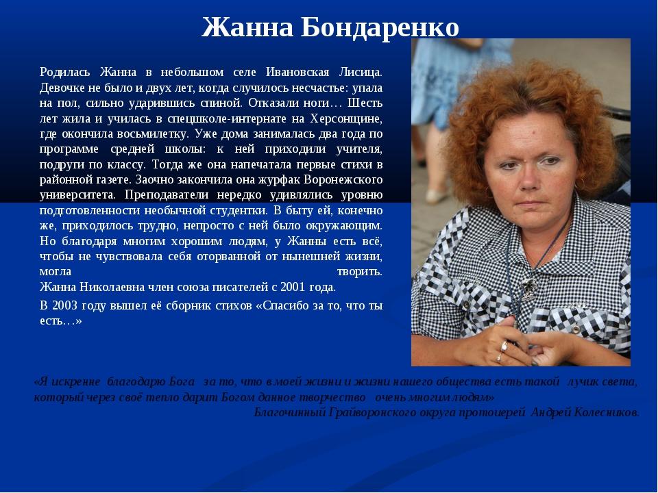 Жанна Бондаренко Родилась Жанна в небольшом селе Ивановская Лисица. Девочке н...