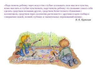 «Надо помочь ребенку через искусство глубже осознавать свои мысли и чувства,
