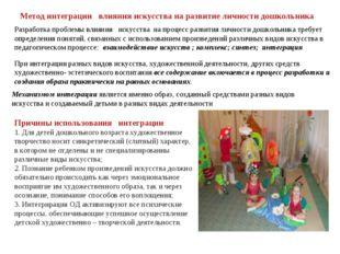 Метод интеграции влияния искусства на развитие личности дошкольника При интег
