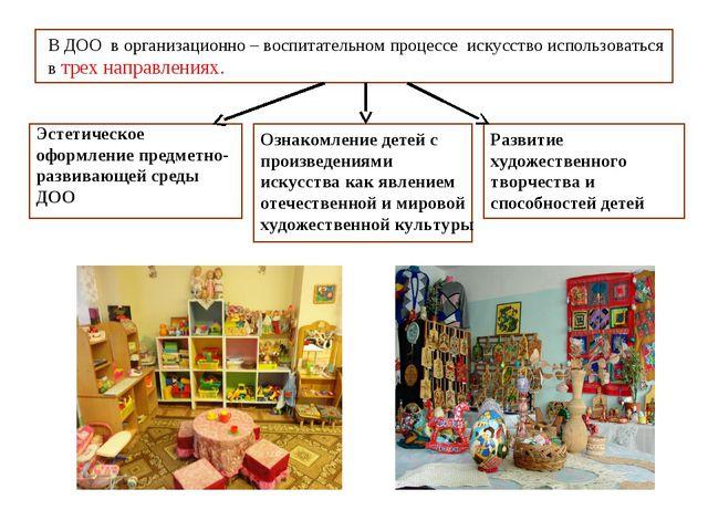 В ДОО в организационно – воспитательном процессе искусство использоваться в т...