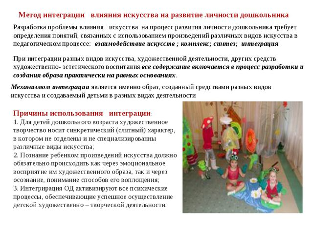 Метод интеграции влияния искусства на развитие личности дошкольника При интег...