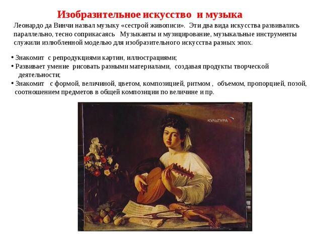 Изобразительное искусство и музыка Леонардо да Винчи назвал музыку «сестрой ж...