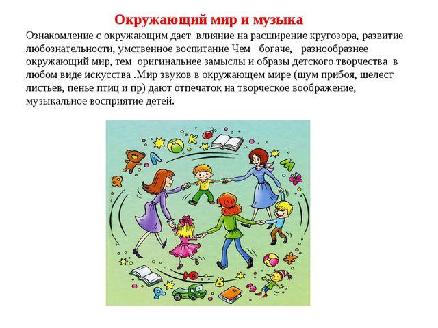 Ознакомление с окружающим дает влияние на расширение кругозора, развитие любо...