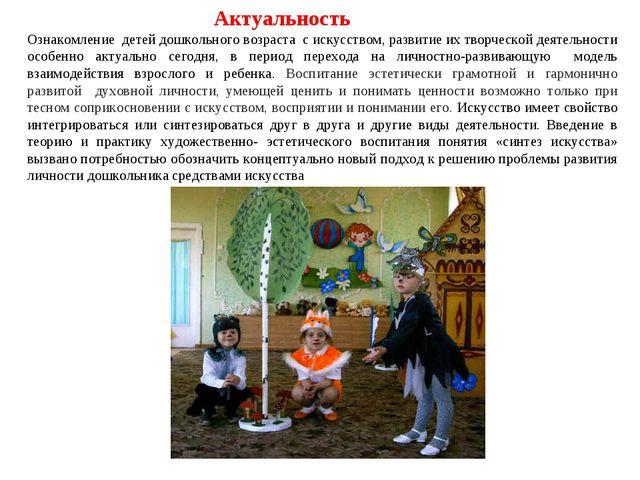Актуальность Ознакомление детей дошкольного возраста с искусством, развитие...