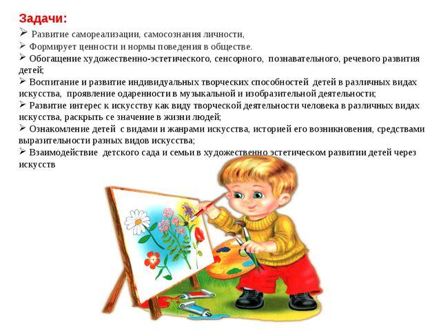 Задачи: Развитие самореализации, самосознания личности, Формирует ценности и...