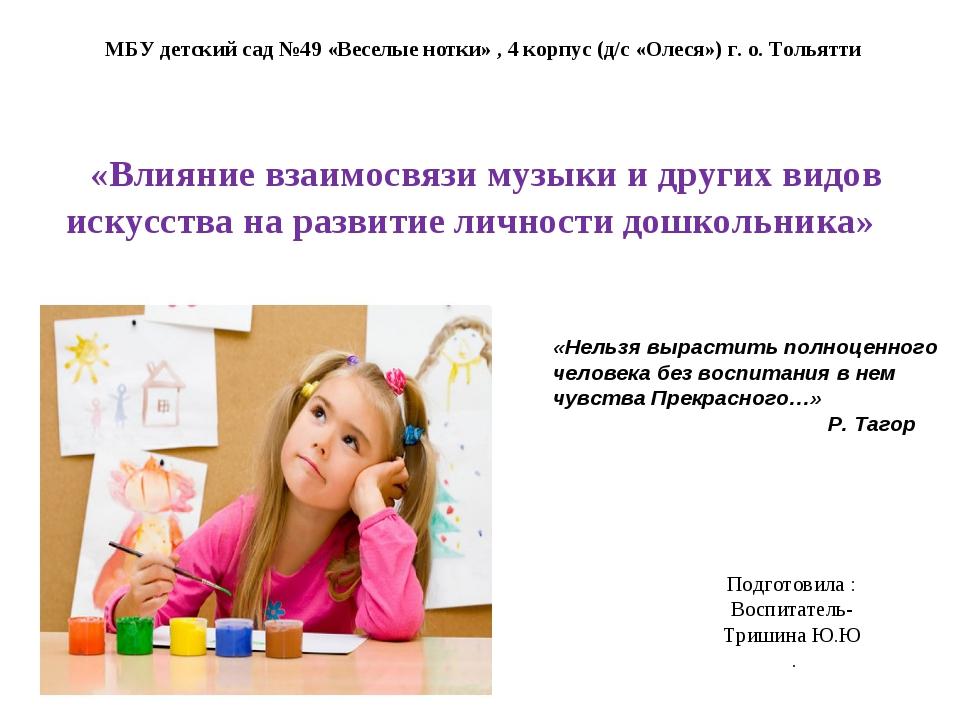 МБУ детский сад №49 «Веселые нотки» , 4 корпус (д/с «Олеся») г. о. Тольятти П...