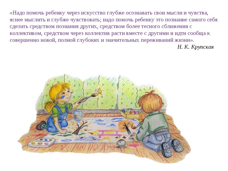 «Надо помочь ребенку через искусство глубже осознавать свои мысли и чувства,...