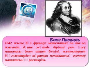 1642 жылы бұл француз математигі он тоғыз жасында дүние жүзінде бірінші рет