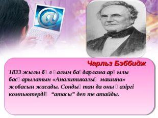 1833 жылы бұл ғалым бағдарлама арқылы басқарылатын «Аналитикалық машина» жоба