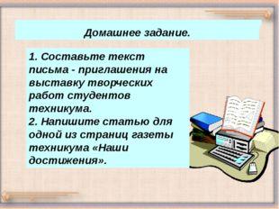 Домашнее задание. 1. Составьте текст письма - приглашения на выставку творче