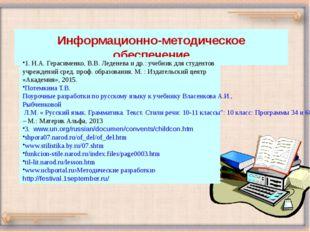 Информационно-методическое обеспечение 1. Н.А. Герасименко, В.В. Леденева и