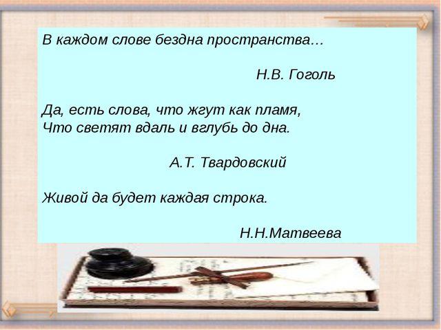 В каждом слове бездна пространства… Н.В. Гоголь Да, есть слова, что жгут ка...