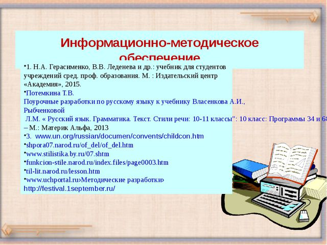 Информационно-методическое обеспечение 1. Н.А. Герасименко, В.В. Леденева и...