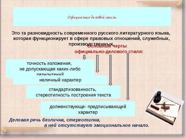 Официально-деловой стиль. Это та разновидность современного русского литерат...