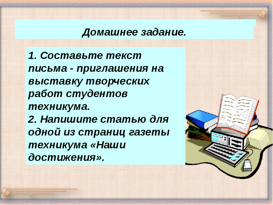 Домашнее задание. 1. Составьте текст письма - приглашения на выставку творче...