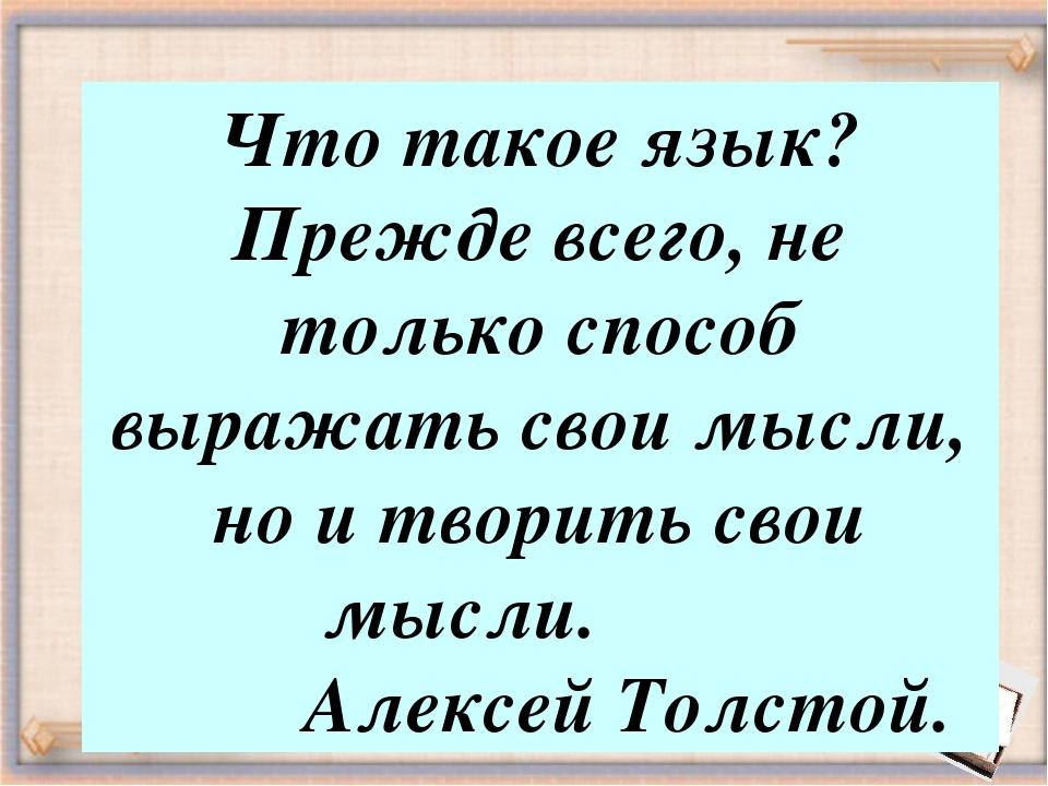 Что такое язык? Прежде всего, не только способ выражать свои мысли, но и тво...