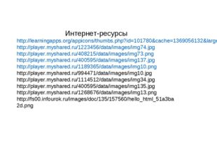 Интернет-ресурсы http://learningapps.org/appicons/thumbs.php?id=101780&cache=
