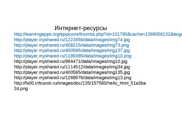 Интернет-ресурсы http://learningapps.org/appicons/thumbs.php?id=101780&cache=...