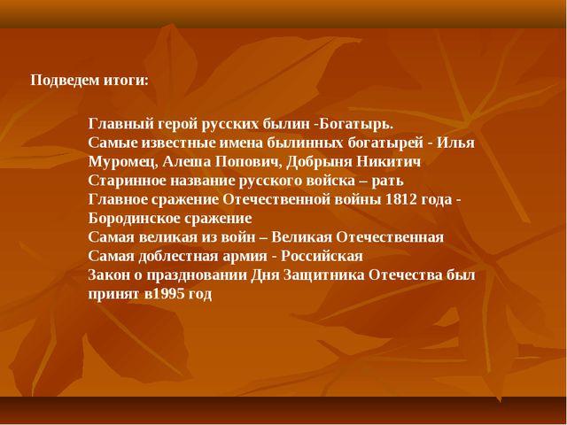Подведем итоги: Главный герой русских былин -Богатырь. Самые известные имена...