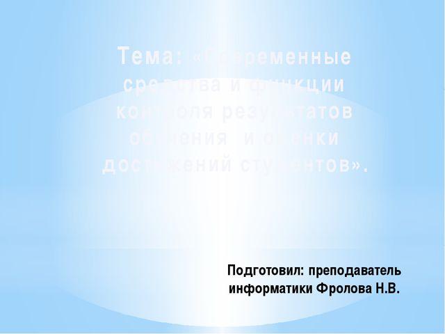 Тема: «Современные средства и функции контроля результатов обучения и оценки...