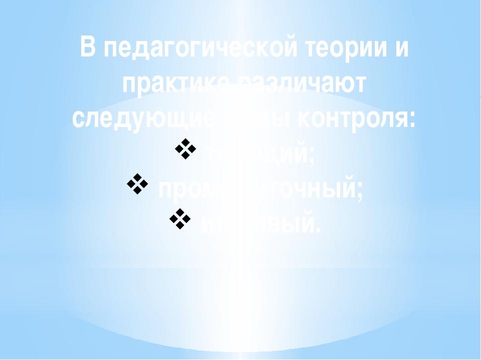 В педагогической теории и практике различают следующие виды контроля: текущий...