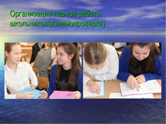 Организация парной работы школьников(взаимопроверка)