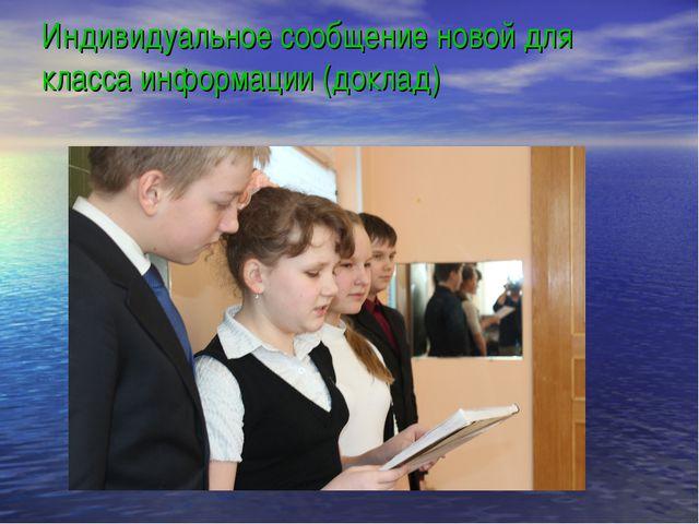 Индивидуальное сообщение новой для класса информации (доклад)