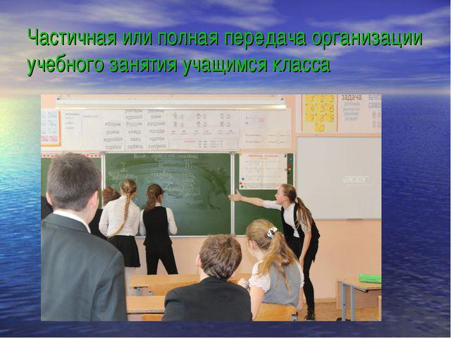 Частичная или полная передача организации учебного занятия учащимся класса