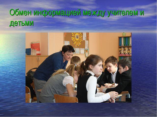 Обмен информацией между учителем и детьми