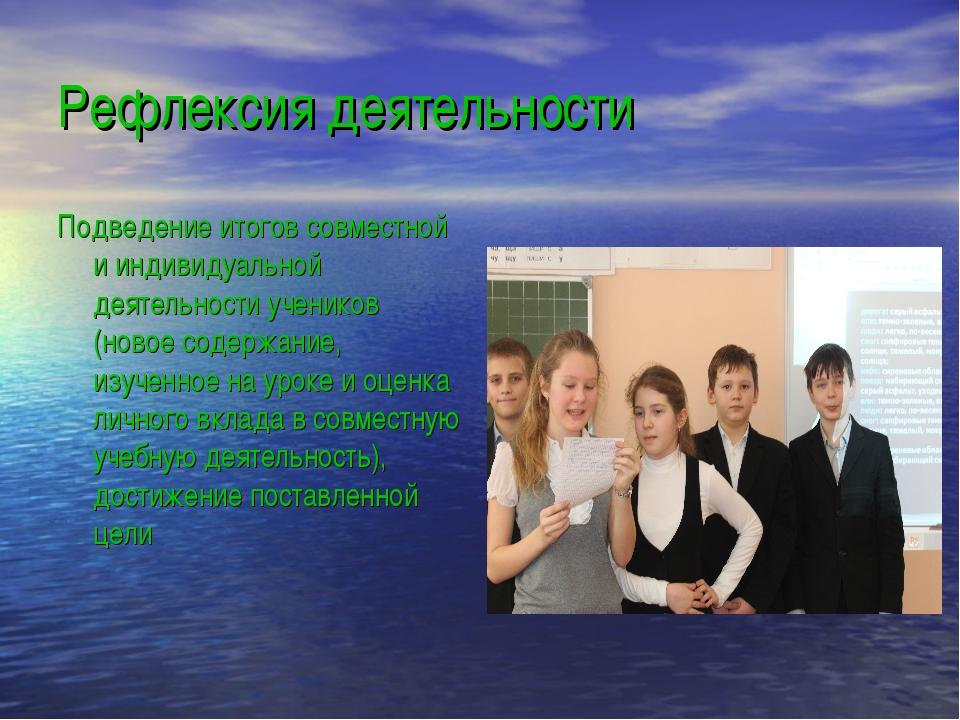 Рефлексия деятельности Подведение итогов совместной и индивидуальной деятельн...