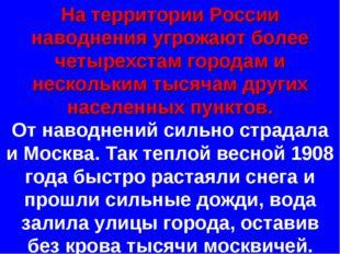На территории России наводнения угрожают более четырехстам городам и нескольк
