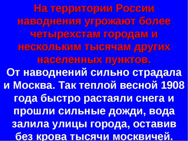На территории России наводнения угрожают более четырехстам городам и нескольк...