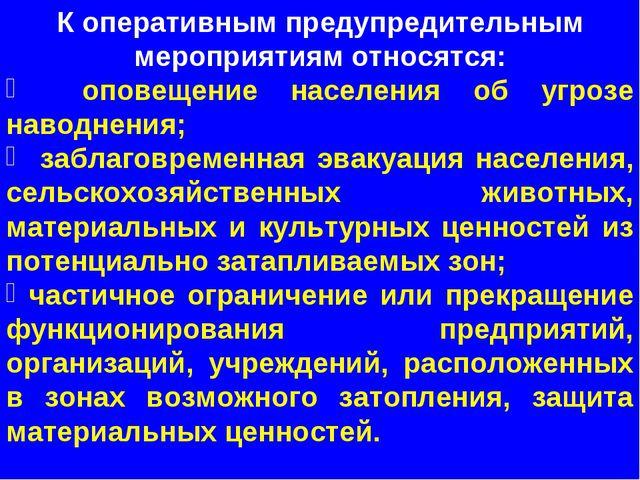 К оперативным предупредительным мероприятиям относятся: оповещение населения...